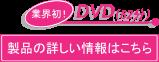DVDの詳細はこちら
